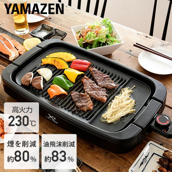 2021年7月10日日本テレビ系 天才カンパニー で紹介されました 人気のXGRILLに平面プレートが付いてサイズが25%大きくなって登場 送料無料 焼肉プレート ホットプレート 減煙焼き肉グリル XGRILL +PLUS 完全送料無料 スモークレス 焼肉グリル 焼肉 おうち焼肉 ヘルシー YGMB-X120 B グリルプレート 山善 YAMAZEN 一人焼肉 減煙 焼き肉コンロ [並行輸入品] 焼き肉プレート コンロ 焼き肉グリル