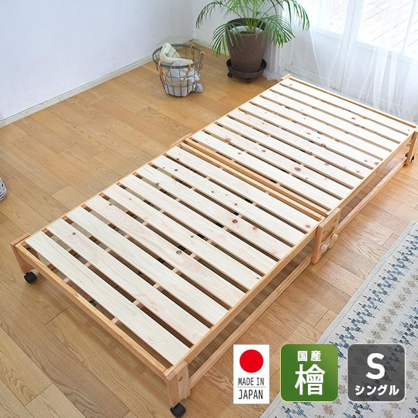 すのこベッド 激安☆超特価 折りたたみベッド ベット ベッド ひのき 檜 ヒノキ 国産 送料無料 折りたたみ ロータイプ 木製 キャスター付き スノコベッド 日本製 木製ベッド シングル 檜すのこベッド 中居木工 NK-2766 割引も実施中