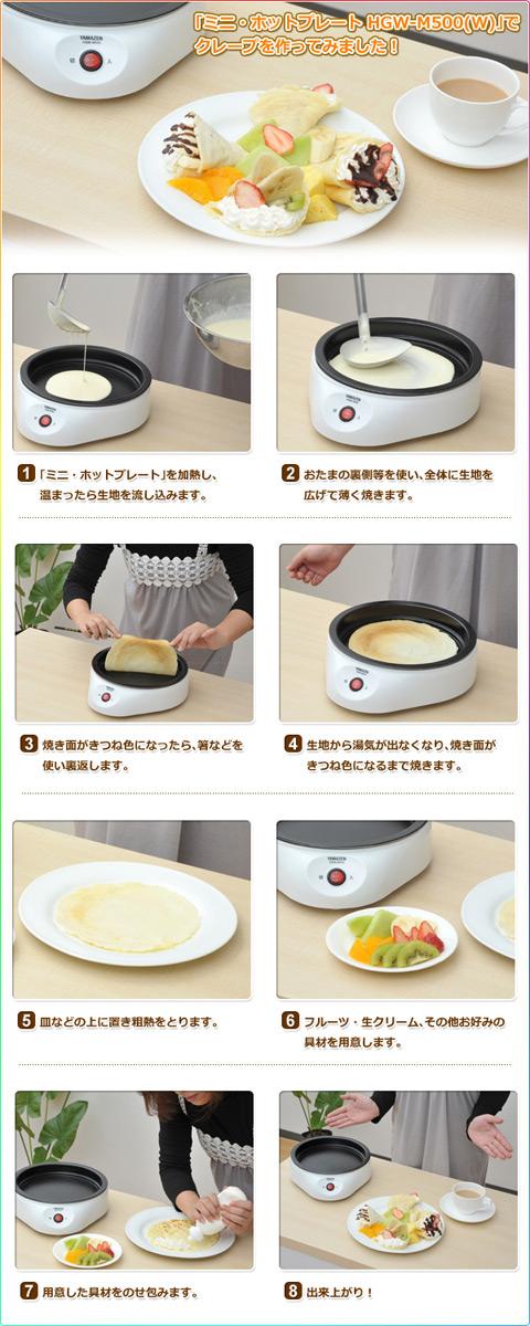 山善(YAMAZEN)糕点能形成的小型·电烤盘(附带穿脱式2块铭牌)HGW-M500(W)章鱼烧器章鱼烧器章鱼烧机电烤盘