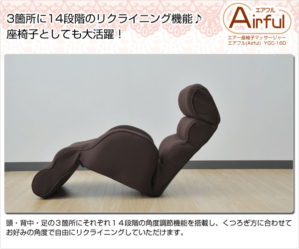 山善(YAMAZEN)eazaisumassajieafuru(Airful)YGC-160(BR)棕色按摩椅按摩无腿椅子