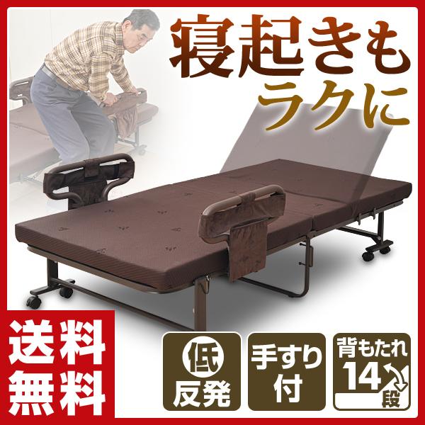 【あす楽】 山善(YAMAZEN) 手すり付 折りたたみベッド(シングル) BAS-1S(DBR)T ダークブラウン 折りたたみベッド 折り畳みベッド 折畳みベッド 折りたたみベット シングルベッド 組立簡単 【送料無料】