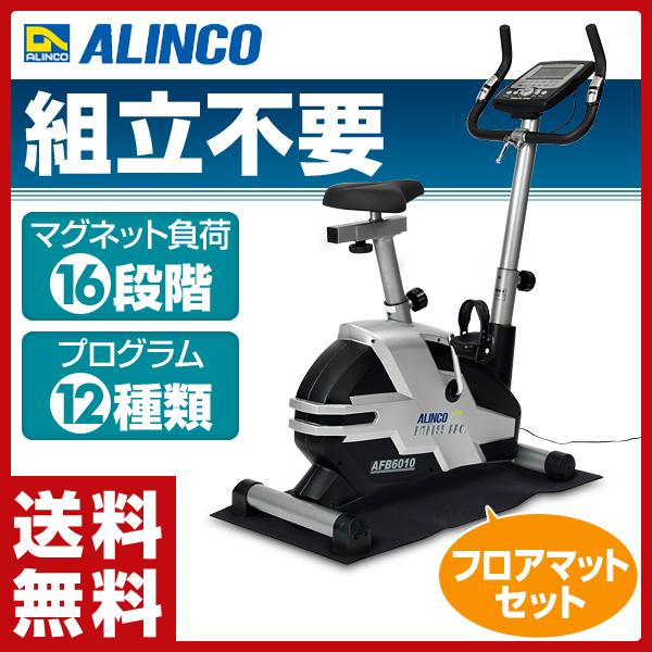 【あす楽】 AFB6010 フィットネスバイク アルインコ プログラムバイク6010 【送料無料】 (ALINCO) エクササイズバイク