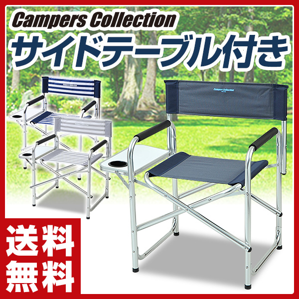 Dd 02wt Recreation Chair Outdoor Folding With The Yamazen Campers Collection Double Director Side Table