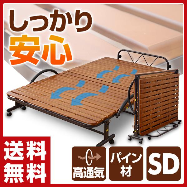 【あす楽】 山善(YAMAZEN) すのこ折りたたみベッド セミダブル KSBB-SD(DBR)R ダークブラウン すのこベッド スノコ折りたたみベッド 折り畳みベッド 折りたたみベット 【送料無料】