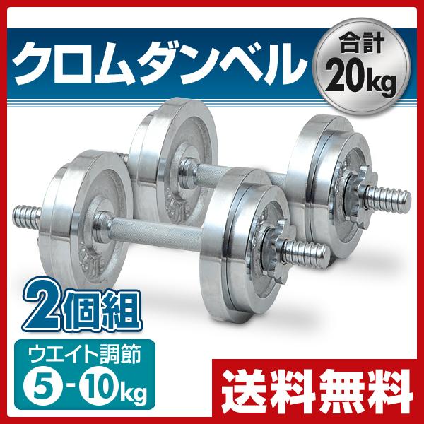 クロムダンベルセット(10kg)2個組 SD-10*2 クロームダンベル 合計20kg 10キロ 2個セット 山善 YAMAZEN サーキュレート【送料無料】