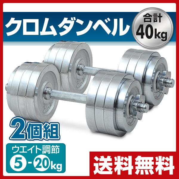 【あす楽】 山善(YAMAZEN) サーキュレート クロムダンベルセット(20kg)2個組 SD-20*2 クロームダンベル 合計40kg 20キロ 2個セット 【送料無料】