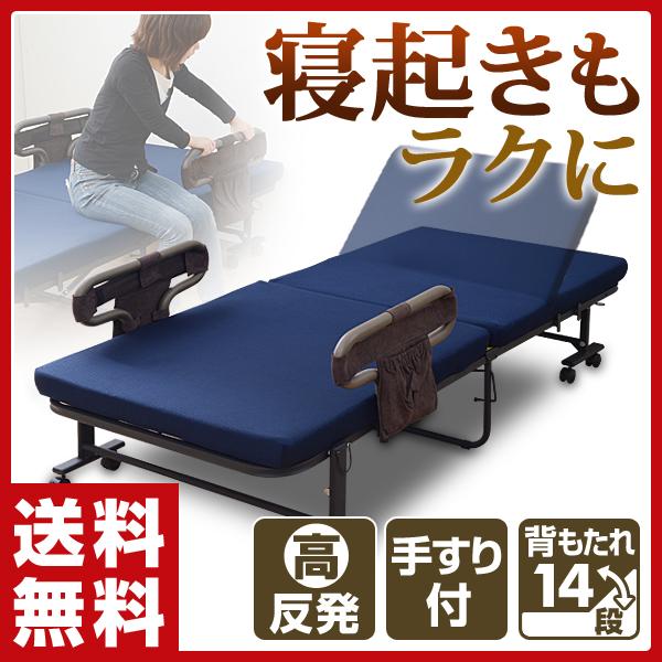 【あす楽】 山善(YAMAZEN) 手すり付 高反発 折りたたみベッド シングル BAS-1S(WNV)RGK ネイビー 組み立て簡単 高反発ベッド 折り畳みベッド 折畳みベッド シングルベッド 組立簡単 【送料無料】