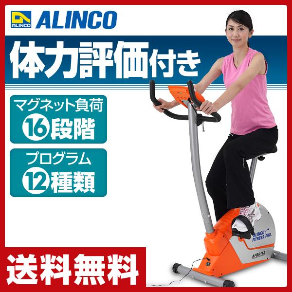 プログラムバイク 6112 AFB6112 エクササイズバイク フィットネスバイク アルインコ ALINCO【送料無料】【あす楽】