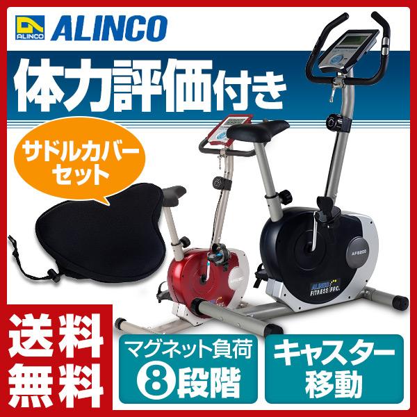 【あす楽】 アルインコ(ALINCO) エアロマグネティックバイク AF6200+サドルカバー お買い得セット AF6200S エクササイズバイク フィットネスバイク 【送料無料】