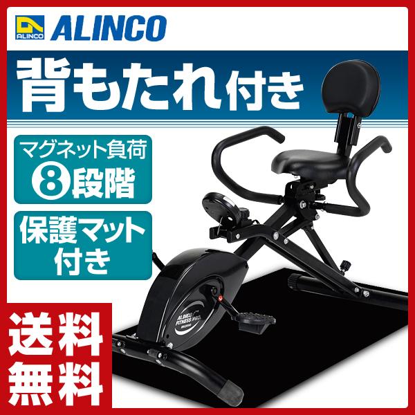 3WAYバイク BK2000 エクササイズバイク フィットネスバイク アルインコ ALINCO【送料無料】【あす楽】
