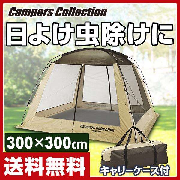 【あす楽】 山善(YAMAZEN) キャンパーズコレクション スクリーンハウス300 PSH-300UV(BE) テント タープ 日よけ サンシェード おしゃれ キャンプ用品 【送料無料】
