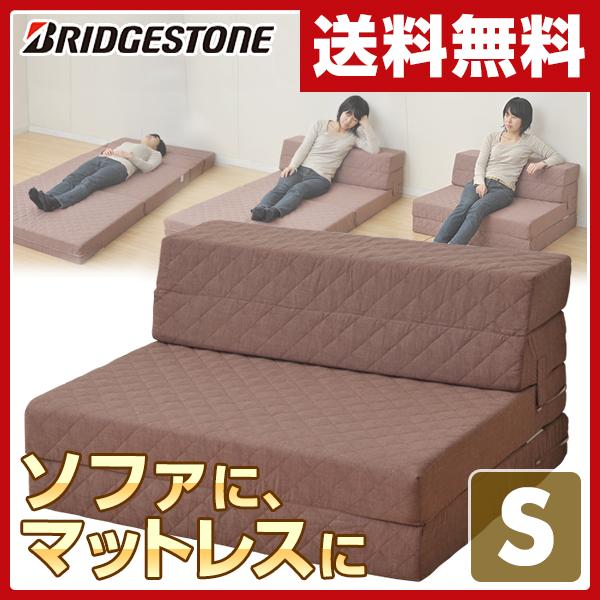 Bridgestone 3WAY sofa mattress (balance specifications) single MS-1101S-BR brown sofa-bed sofa bed couch sofa single bed