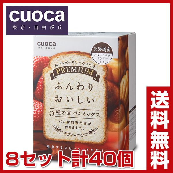 クオカ(cuoca) プレミアム食パンミックス 5種入り (お得8セット計40個) ホームベーカリー用 食パンミックス粉 【送料無料】
