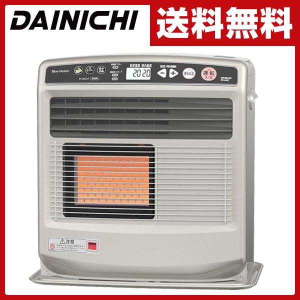 ダイニチ(DAINICHI) 石油ファンヒーター FBタイプ(木造9畳まで/コンクリート13畳まで) FB-359T(S) ウォームシルバー 石油ファンヒーター 石油暖房 【送料無料】