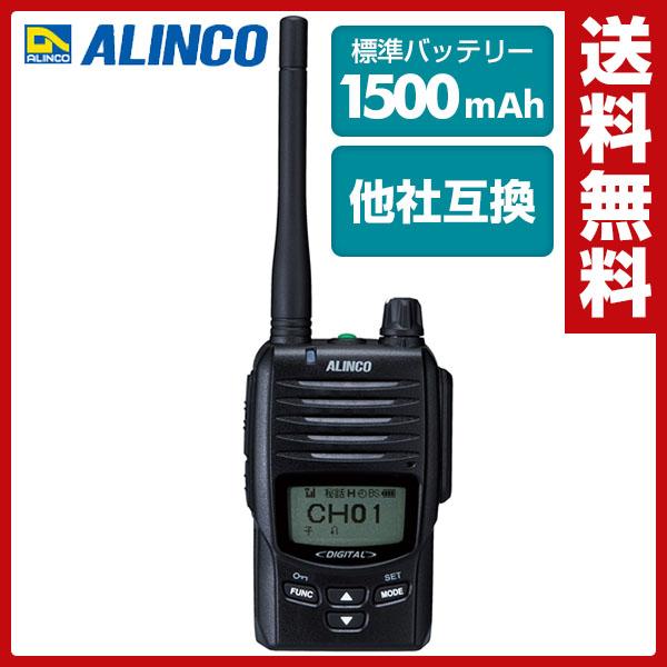 アルインコ(ALINCO) デジタルトランシーバー 5W 30ch 登録局対応 他社互換 標準バッテリー(1500mAh)セット DJ-DPS50 デジタル簡易無線 デジタル登録局 トランシーバー 5W 【送料無料】