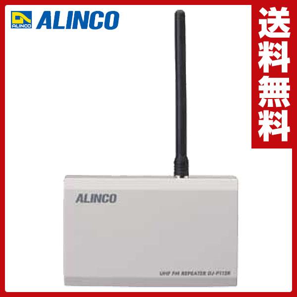 アルインコ(ALINCO) 特定小電力 無線中継器 レピーター 屋内専用 リモコン対応 DJ-P112R 無線レピーター 中継器 レピーター トランシーバー対応 【送料無料】