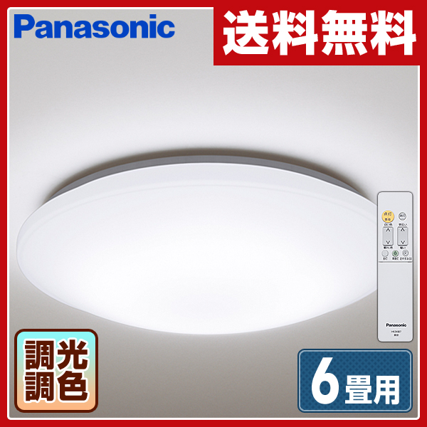 E kurashi rakuten global market light control function hh lc454ah light control function hh lc454ah ceiling lighting light lighting equipment quasi daylight lunch white electric bulb color with panasonic panasonic led mozeypictures