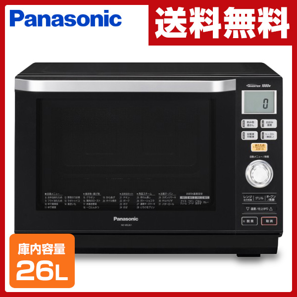 Panasonic Microwave Oven Flat Type 26l Ne Ms261 K Black Electronic Cooking Grill New Life Lunch Set Is Compact