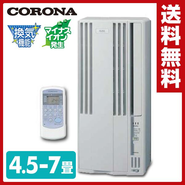 不要光晕(CORONA)窗空调冷气专用的类型(4.5-7张榻榻米)换气功能负离子功能搭载CW-A1817(W)城白窗空调窗冷气设备空调冷气设备冷气窗无排除工程
