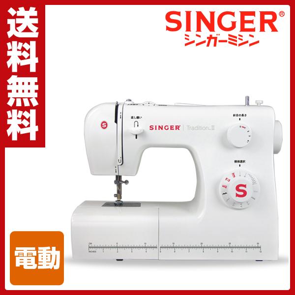 【あす楽】 シンガー(SINGER) 電動ミシンTradition SN-521 裁縫 家庭用ミシン 縫う フットコントローラー 【送料無料】