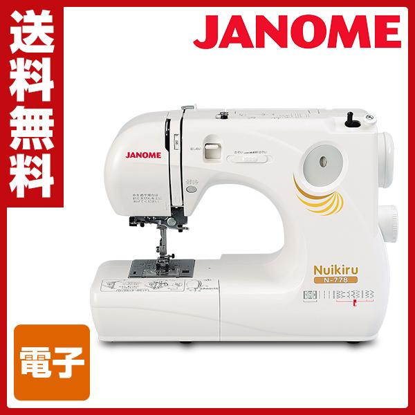 ジャノメ(JANOME) 電子ミシン Nuikiru ヌイキル N-778 【送料無料】