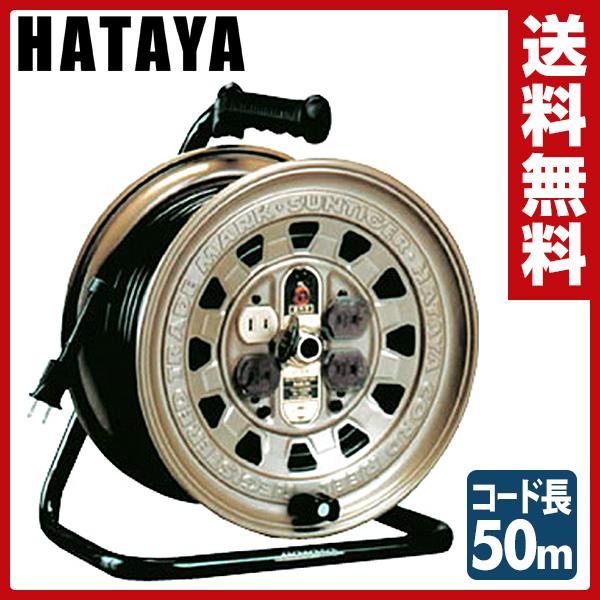 ハタヤ(HATAYA) サンタイガーリール GT-50 コードリール 電源コード 電源 延長 【送料無料】【あす楽】