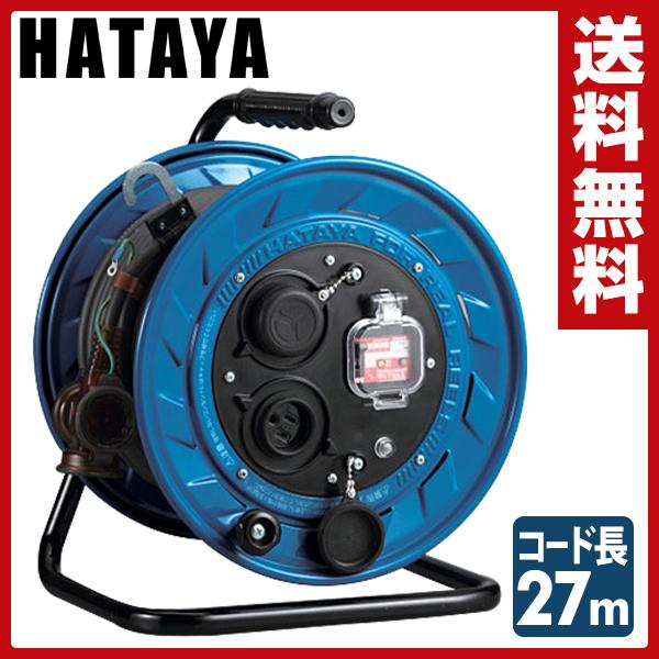ハタヤ(HATAYA) 屋外用マルチテモートリール コードリール BWM-130K 【送料無料】