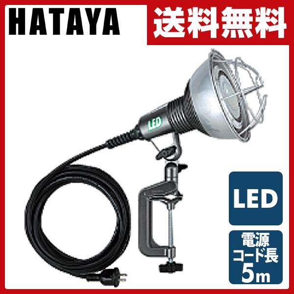 ハタヤ(HATAYA) LED作業灯(屋外用) RGL-5W 投光器 ランプ ライト 照明 【送料無料】