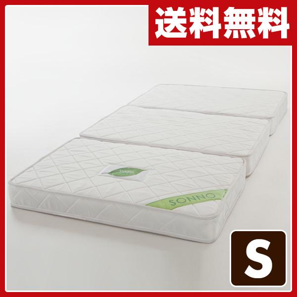 SONNO(ソンノ) 薄型3つ折りポケットコイルスプリングマットレス(シングル) SONNO-P3-005-S マットレス 三つ折り ポケットコイルマット 【送料無料】