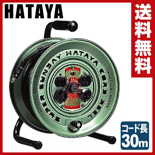 ハタヤ(HATAYA) スーパーサンデーリール コードリール サーモカット SGV-30 【送料無料】