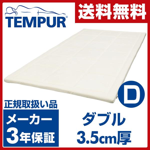 テンピュール/TEMPUR トッパーデラックス3.5 D/ダブル 3.5cm厚 30000-33 低反発マットレス オーバーレイ 【送料無料】