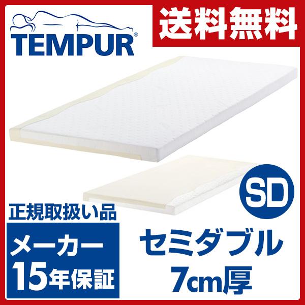 テンピュール/TEMPUR トッパーデラックス7 SD/セミダブル 7cm厚 M10000-02 低反発マットレス オーバーレイ 【送料無料】