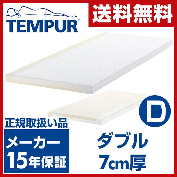 テンピュール/TEMPUR トッパーデラックス7 D/ダブル 7cm厚 M10000-03 低反発マットレス オーバーレイ 【送料無料】