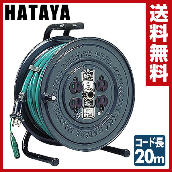ハタヤ(HATAYA) 極太ケーブル アッパーリール コードリール 単相100V アース付 3.5sq 20m PS-201K 【送料無料】