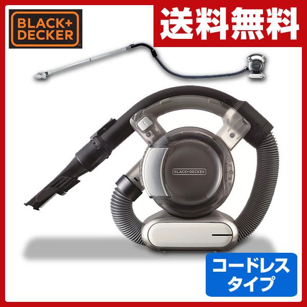 ブラックアンドデッカー(BLACK&DECKER) 充電式 コードレス ハンディクリーナー 掃除機 【フロアフレキシー】 PD1810LI クローム コードレスクリーナー 充電式掃除機 部屋 車内 【送料無料】
