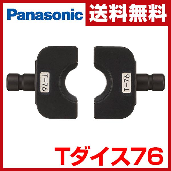 パナソニック(Panasonic) Tダイス76 EZ9X314 圧縮用 電工工具 【送料無料】