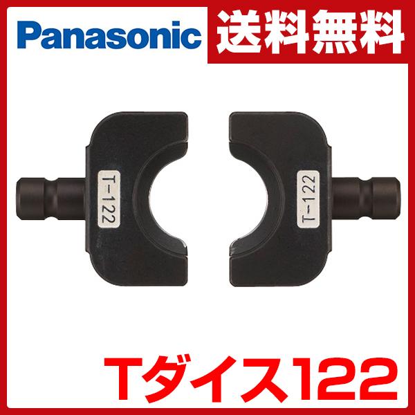 パナソニック(Panasonic) Tダイス122 EZ9X316 圧縮用 電工工具 【送料無料】