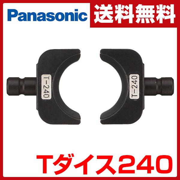 【3%OFFクーポン 10/29 9:59まで】パナソニック(Panasonic) Tダイス240 EZ9X319 圧縮用 電工工具 【送料無料】