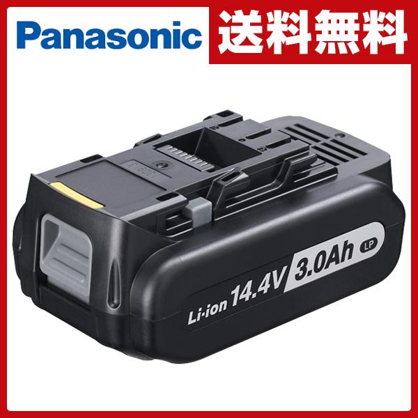 パナソニック(Panasonic) 14.4V電池パックLP3.0Ah EZ9L46 DIY 充電式工具 充電工具 【送料無料】