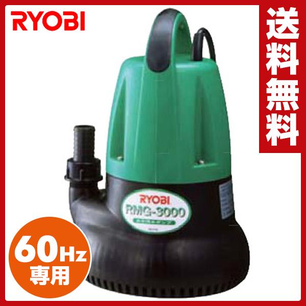【あす楽】 リョービ(RYOBI) 水中汚水ポンプ(60Hz専用) RMG-3000(60HZ) 園芸 農業 水 排水 【送料無料】