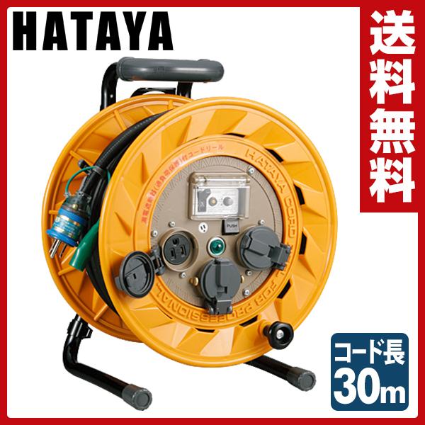 ハタヤ(HATAYA) BR型コードリール100V型(漏電遮断器付) BR-301KX 【送料無料】