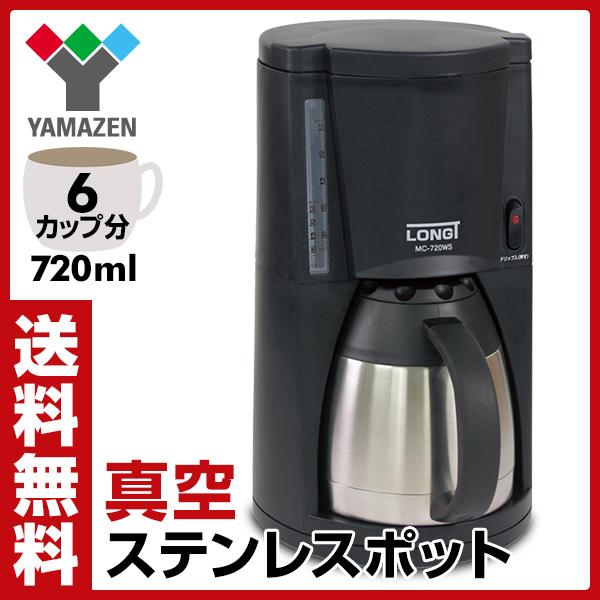 山善(YAMAZEN)LONGT电咖啡壶MC-720WS(SB)银子黑色