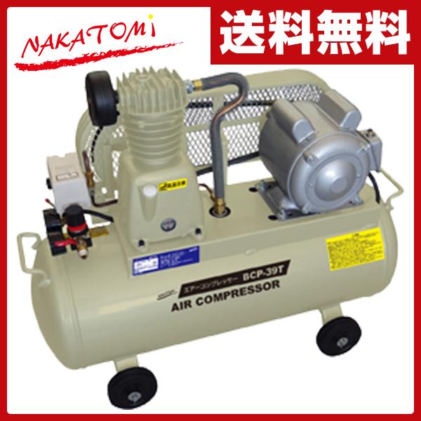 ナカトミ(NAKATOMI) エアーコンプレッサー 100V BCP-39T エアコンプレッサー 空気入れ エア工具 ベルト式 【送料無料】