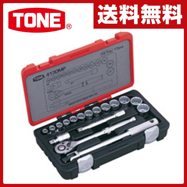 TONE ソケットレンチセット差込角12.7mm(17点) 4130MP 【送料無料】