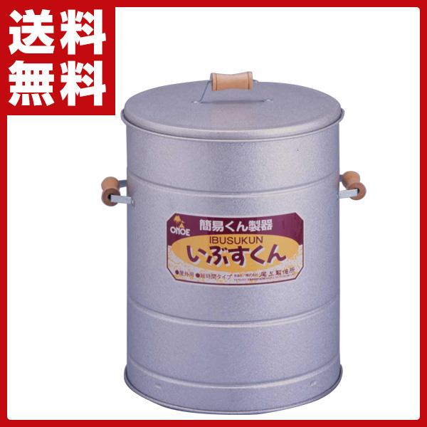 尾上製作所(ONOE) 燻製器 いぶすくん I-2333 スモーカー 燻製 くん製 スモーク料理 BBQ キャンプ用品