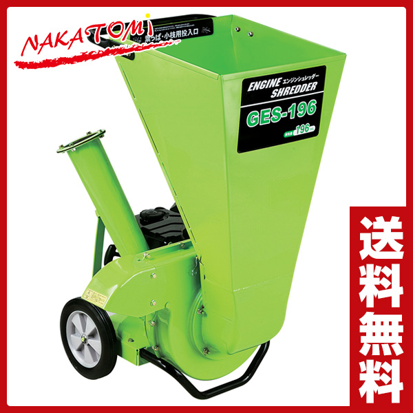 ナカトミ(NAKATOMI) エンジンシュレッダー GES-196 園芸用粉砕機 ガーデンシュレッダー 【車上渡し品】 【送料無料】