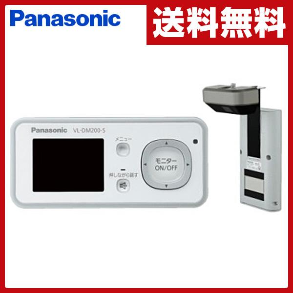 パナソニック(Panasonic) ワイヤレスドアモニター(通話機能搭載) VL-SDM200-S ミルキーシルバー ドアモニ ドアカメラ 玄関 【送料無料】