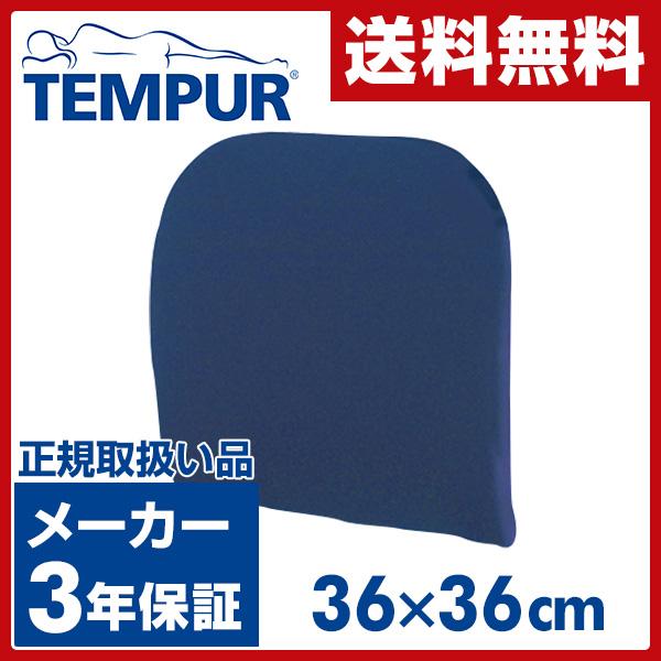テンピュール/TEMPUR ランバーサポート/36×36cm 10010-20 低反発 腰当て ランバーサポート 【送料無料】