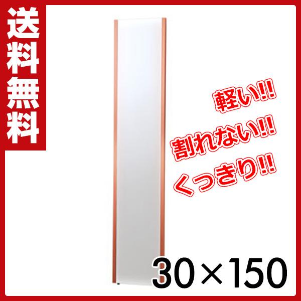 リフェクス(refex) リフェクスミラー(30×150cm) NRM-3R レッド 鏡 姿見 全身 ミラー自動選択 【送料無料】
