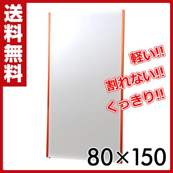 リフェクス(refex) リフェクスミラー(80×150cm) NRM-6R レッド 鏡 姿見 全身 ミラー自動選択 【送料無料】
